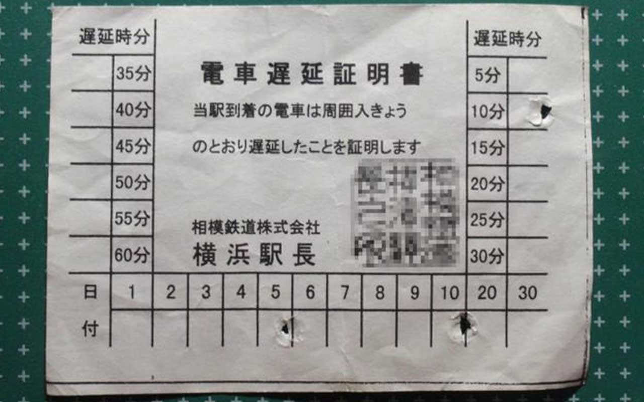 Japan, late, certificate, train, facts, people, life, country, culture